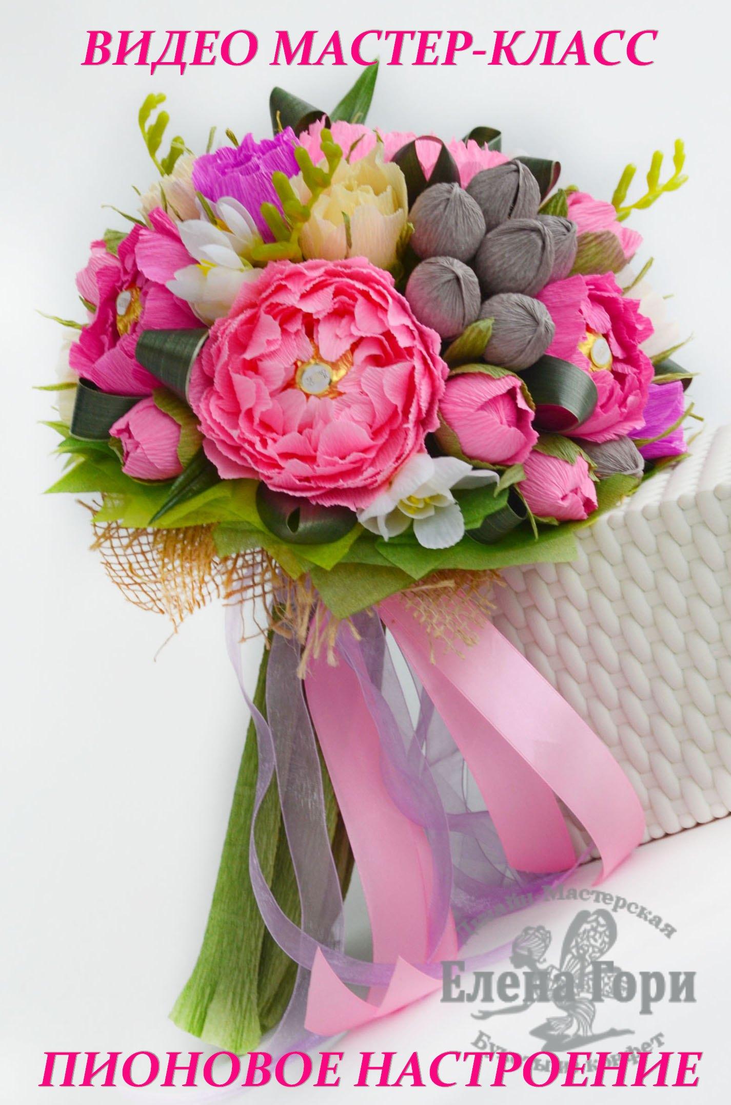Букеты из конфет и гофрированной бумаги своими руками пионы
